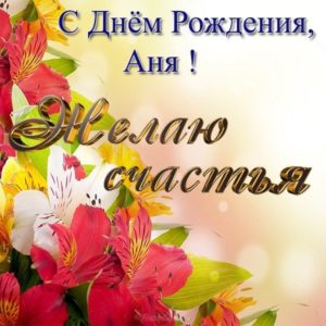 Поздравительная открытка с днем рождения Анне скачать бесплатно на сайте otkrytkivsem.ru