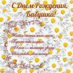 Поздравительная открытка с днем рождения бабушке скачать бесплатно на сайте otkrytkivsem.ru