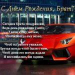 Поздравительная открытка с днем рождения брату скачать бесплатно на сайте otkrytkivsem.ru
