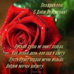 Поздравительная открытка с днем рождения девушке бесплатно скачать бесплатно на сайте otkrytkivsem.ru