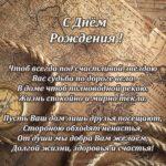 Поздравительная открытка с днем рождения директору мужчине скачать бесплатно на сайте otkrytkivsem.ru