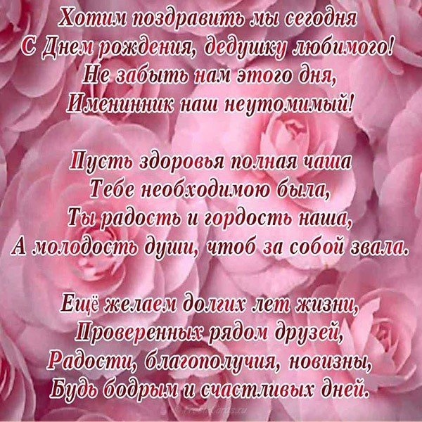 Поздравительная открытка с днем рождения для дедушки скачать бесплатно на сайте otkrytkivsem.ru