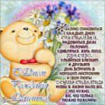 Поздравительная открытка с днем рождения для дочери скачать бесплатно на сайте otkrytkivsem.ru