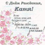 Поздравительная открытка с днем рождения для Кати скачать бесплатно на сайте otkrytkivsem.ru