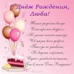 Поздравительная открытка с днем рождения для Любы скачать бесплатно на сайте otkrytkivsem.ru