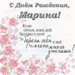 Поздравительная открытка с днем рождения для Марины скачать бесплатно на сайте otkrytkivsem.ru