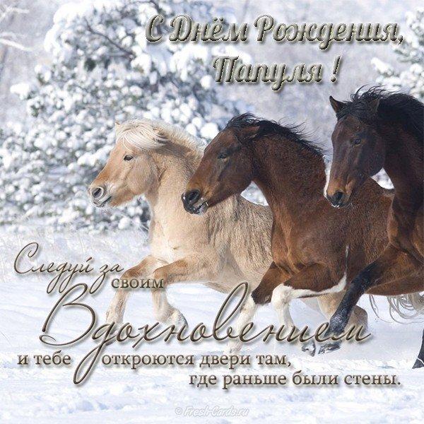 Поздравительная открытка с днем рождения для папы скачать бесплатно на сайте otkrytkivsem.ru