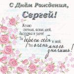 Поздравительная открытка с днем рождения для Сергея скачать бесплатно на сайте otkrytkivsem.ru