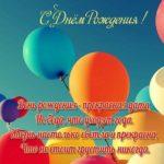 Поздравительная открытка с днем рождения для женщины скачать бесплатно на сайте otkrytkivsem.ru