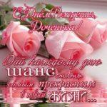 Поздравительная открытка с днем рождения дочери скачать бесплатно на сайте otkrytkivsem.ru