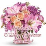 Поздравительная открытка с днем рождения дочери подруги скачать бесплатно на сайте otkrytkivsem.ru