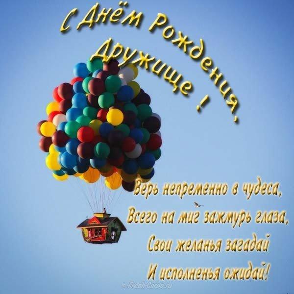 Поздравительная открытка с днем рождения другу мужчине скачать бесплатно на сайте otkrytkivsem.ru