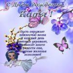 Поздравительная открытка с днем рождения Катя скачать бесплатно на сайте otkrytkivsem.ru