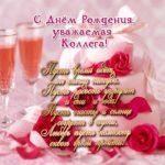 Поздравительная открытка с днем рождения коллеге женщине скачать бесплатно на сайте otkrytkivsem.ru
