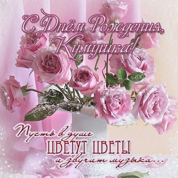 Поздравительная открытка с днем рождения куме бесплатно скачать бесплатно на сайте otkrytkivsem.ru
