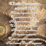 Поздравительная открытка с днем рождения куму скачать бесплатно на сайте otkrytkivsem.ru