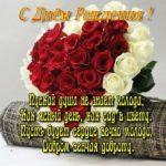 Поздравительная открытка с днем рождения любимому скачать бесплатно на сайте otkrytkivsem.ru