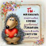Поздравительная открытка с днем рождения любимому мужу скачать бесплатно на сайте otkrytkivsem.ru