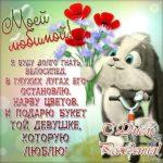 Поздравительная открытка с днем рождения любимой девушке скачать бесплатно на сайте otkrytkivsem.ru