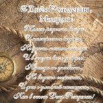 Поздравительная открытка с днем рождения маме скачать бесплатно на сайте otkrytkivsem.ru