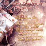 Поздравительная открытка с днем рождения Марина скачать бесплатно на сайте otkrytkivsem.ru