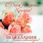 Поздравительная открытка с днем рождения мужчине коллеге скачать бесплатно на сайте otkrytkivsem.ru