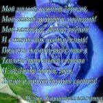 Поздравительная открытка с днем рождения мужу скачать бесплатно на сайте otkrytkivsem.ru