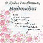 Поздравительная открытка с днем рождения Надежда скачать бесплатно на сайте otkrytkivsem.ru
