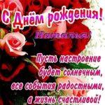 Поздравительная открытка с днем рождения Наталья скачать бесплатно на сайте otkrytkivsem.ru