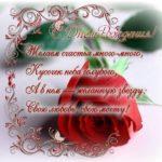 Поздравительная открытка с днем рождения однокласснице скачать бесплатно на сайте otkrytkivsem.ru