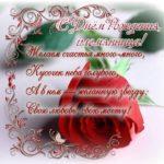 Поздравительная открытка с днем рождения племяннице скачать бесплатно на сайте otkrytkivsem.ru