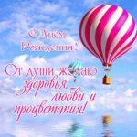 Поздравительная открытка с днем рождения ребенка скачать бесплатно на сайте otkrytkivsem.ru