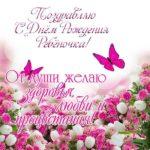 Поздравительная открытка с днем рождения ребенка родителям скачать бесплатно на сайте otkrytkivsem.ru