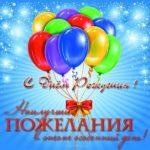 Поздравительная открытка с днем рождения руководителю скачать бесплатно на сайте otkrytkivsem.ru