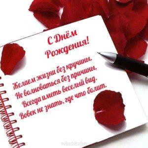 Поздравительная открытка с днем рождения с стихами скачать бесплатно на сайте otkrytkivsem.ru