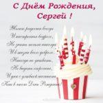 Поздравительная открытка с днем рождения Сергею скачать бесплатно на сайте otkrytkivsem.ru