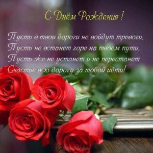 Поздравительная открытка с днем рождения со стихами скачать бесплатно на сайте otkrytkivsem.ru