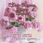 Поздравительная открытка с днем рождения свекрови скачать бесплатно на сайте otkrytkivsem.ru