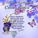 Поздравительная открытка с днем рождения Светлане скачать бесплатно на сайте otkrytkivsem.ru
