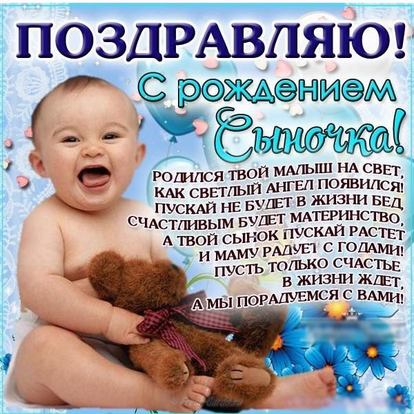Стихи в картинках с рождением сына