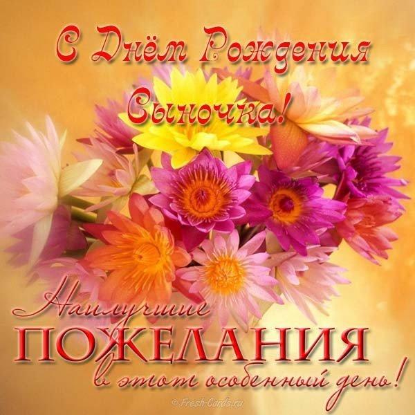 Поздравительная открытка с днем рождения сыночка скачать бесплатно на сайте otkrytkivsem.ru