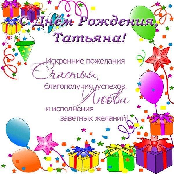 Поздравительная открытка с днем рождения Татьяне скачать бесплатно на сайте otkrytkivsem.ru