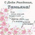 Поздравительная открытка с днем рождения Татьяны скачать бесплатно на сайте otkrytkivsem.ru