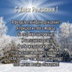 Поздравительная открытка с днем рождения в феврале скачать бесплатно на сайте otkrytkivsem.ru