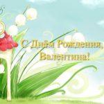 Поздравительная открытка с днем рождения Валентине скачать бесплатно на сайте otkrytkivsem.ru