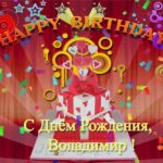 Поздравительная открытка с днем рождения Владимира скачать бесплатно на сайте otkrytkivsem.ru