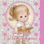 Поздравительная открытка с днем рождения внучки бесплатно скачать бесплатно на сайте otkrytkivsem.ru
