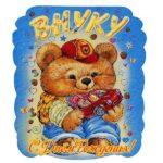 Поздравительная открытка с днем рождения внуку бесплатно скачать бесплатно на сайте otkrytkivsem.ru