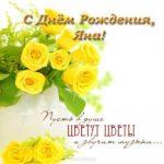 Поздравительная открытка с днем рождения Яна скачать бесплатно на сайте otkrytkivsem.ru