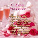 Поздравительная открытка с днем рождения женщине бесплатно скачать бесплатно на сайте otkrytkivsem.ru